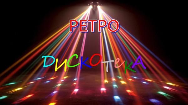 Ретро Дискотека
